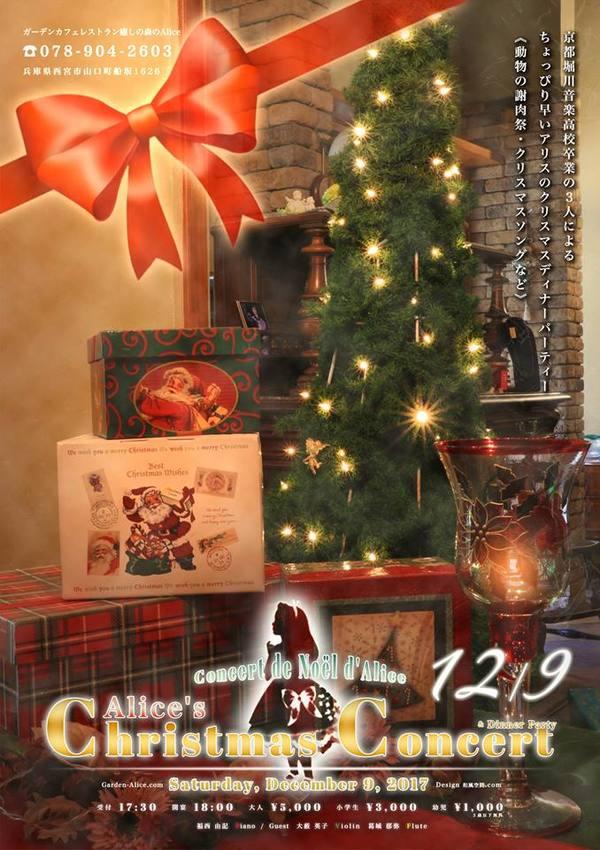 アリスのクリスマスコンサート