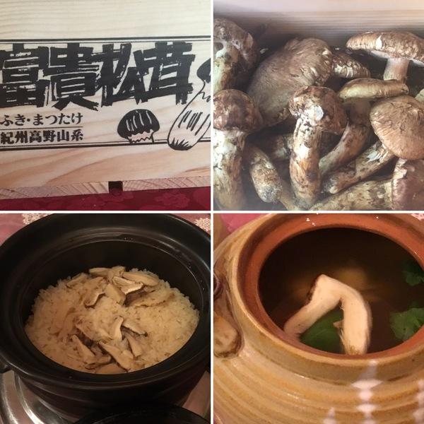 不思議の国の松茸(高野山冨貴松茸)ディナーご予約受付開始です。