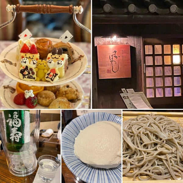 昨日は若いカップルのアフタヌーンティー🍰夜は、神戸酒心館で福寿、豆腐、蕎麦etcで幸せなひと時でした。